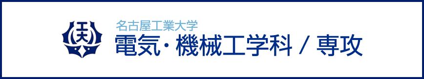 名古屋工業大学 電気・機械工学科/専攻
